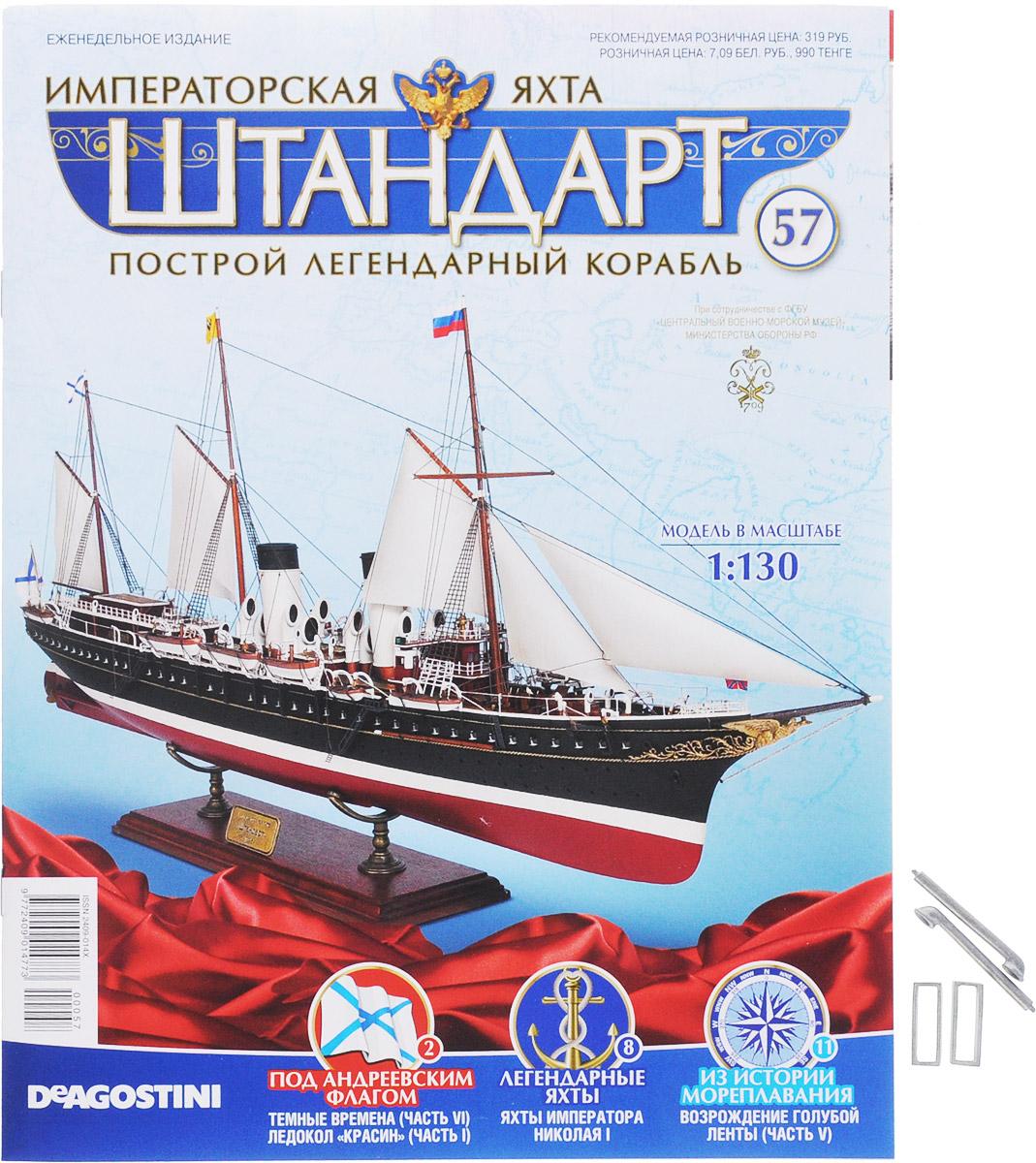 Журнал Императорская яхтаШТАНДАРТ №57