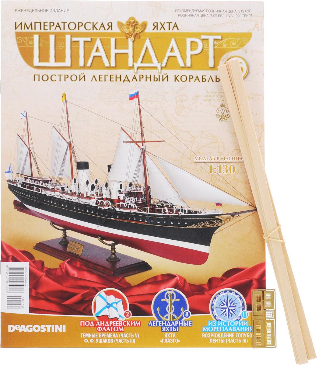 Журнал Императорская яхтаШТАНДАРТ №56