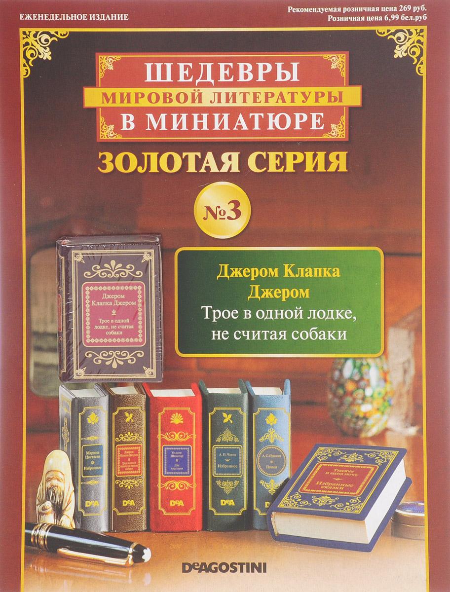 Журнал Шедевры мировой литературы в миниатюре №3 шедевры древнерусской литературы кожа