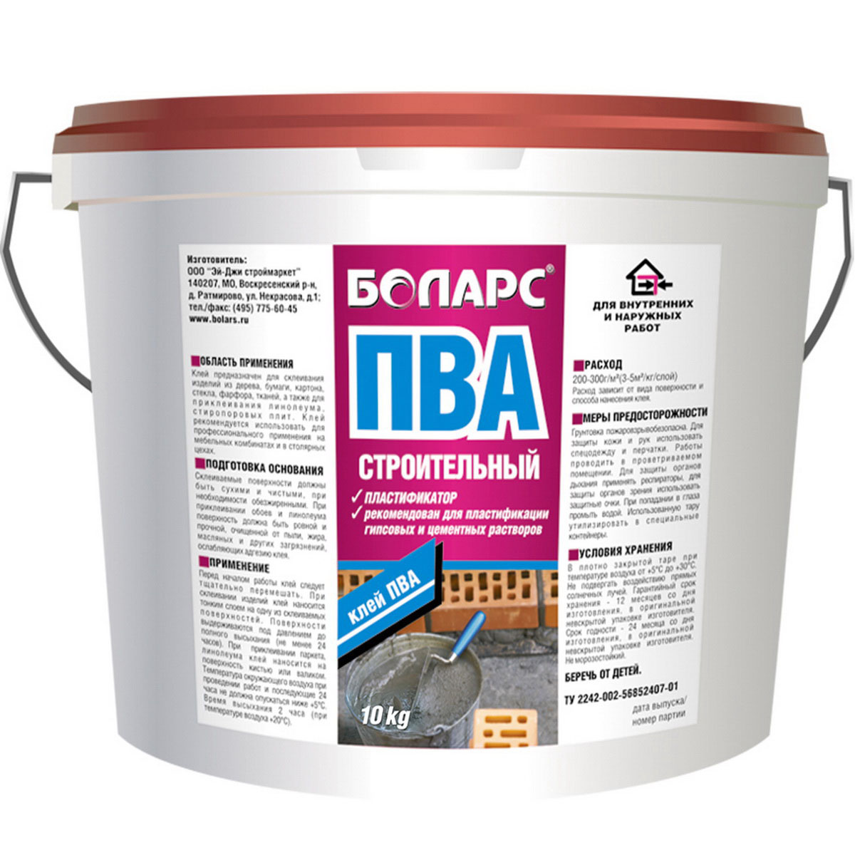 Клей ПВА Боларс, пластификатор, 10 кг00000000438Клей ПВА Боларс предназначен для пластификации строительных растворов. Может применяться в цементных, гипсовых составах для повышения эластичности и адгезии используемых растворов. Подходит для внутренних и наружных работ. Состав: поливинилацетатная дисперсия, технологические добавки, вода.Цвет: белый.pH: 5,5-7,0.Расход: 200-300 г/л.Морозостойкость: 5 циклов.Температура проведения работ: +5°С +30°С.Температура эксплуатации: +5°С +40°С.Размораживать продукт следует при комнатной температуре в оригинальной таре изготовителя. Гарантийный срок хранения – 12 месяцев со дня изготовления, в оригинальной невскрытой упаковке изготовителя.Срок годности – 24 месяца со дня изготовления, в оригинальной невскрытой упаковке изготовителя.