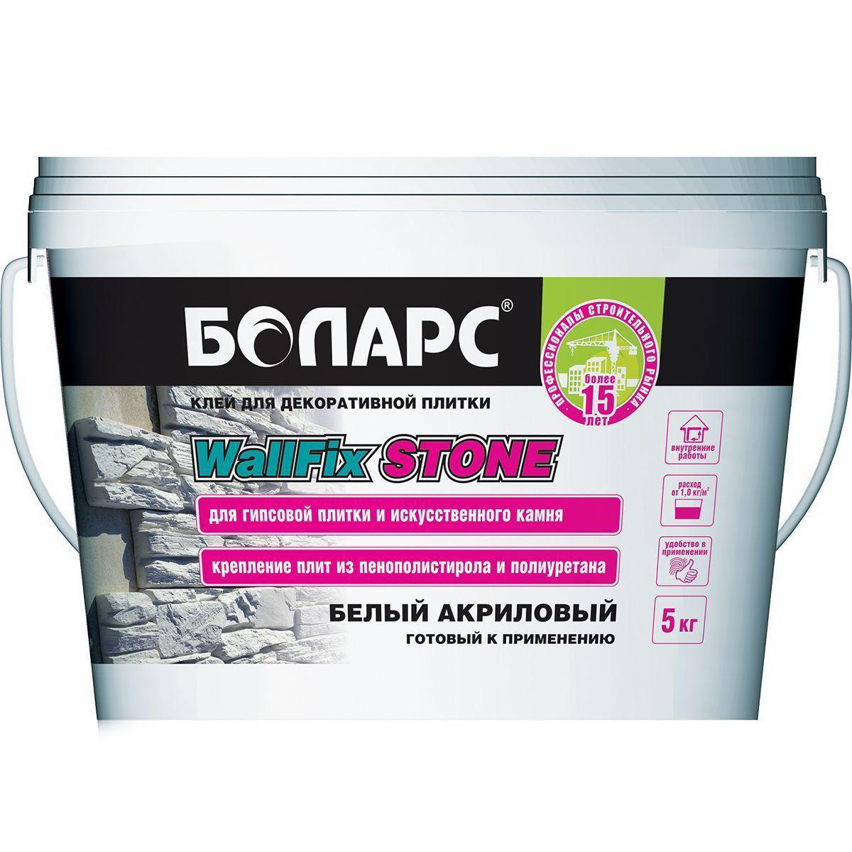 Клей для плитки Боларс  WallFix Stone , 5 кг - Бытовая химия