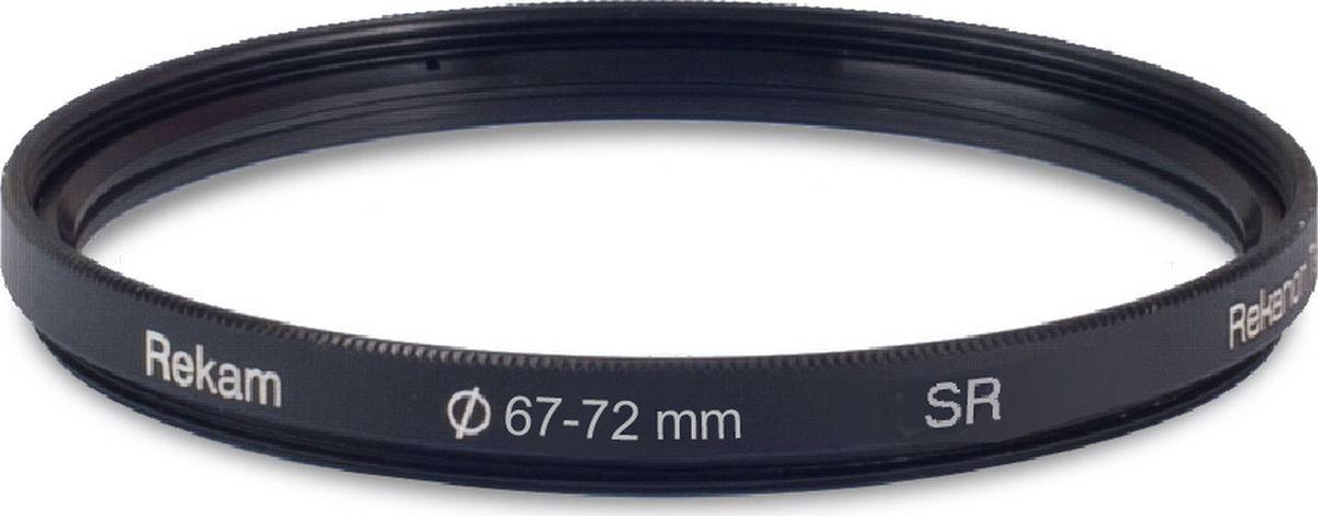 Rekam переходное кольцо для светофильтра с диаметром 67-72 мм1601002903Переходные кольца Rekam предназначены для использования фильтров, конвертеров и бленд с резьбовымкреплением большего диаметра. Повышающие кольца позволяют полноценно использовать светофильтрыбольшего размера на объективах с меньшей резьбой, без виньетирования и уменьшения поля кадра.Кольца предоставляют возможность использовать один фильтр на разных объективах, не тратясь дополнительнона покупку дорогих фильтров на каждый объектив. Кольцо является обычным резьбовым промежуточнымадаптером и не вносит никаких изменений в оптическую схему. Удобно, практично, разумно!Переходное кольцо подходит для любых объективов. При выборе кольца следует принимать во вниманиенеобходимый диаметр. Благодаря переходному кольцу для объектива 67 мм можно использовать фильтр сдиаметром 72 мм, отличным от объектива.