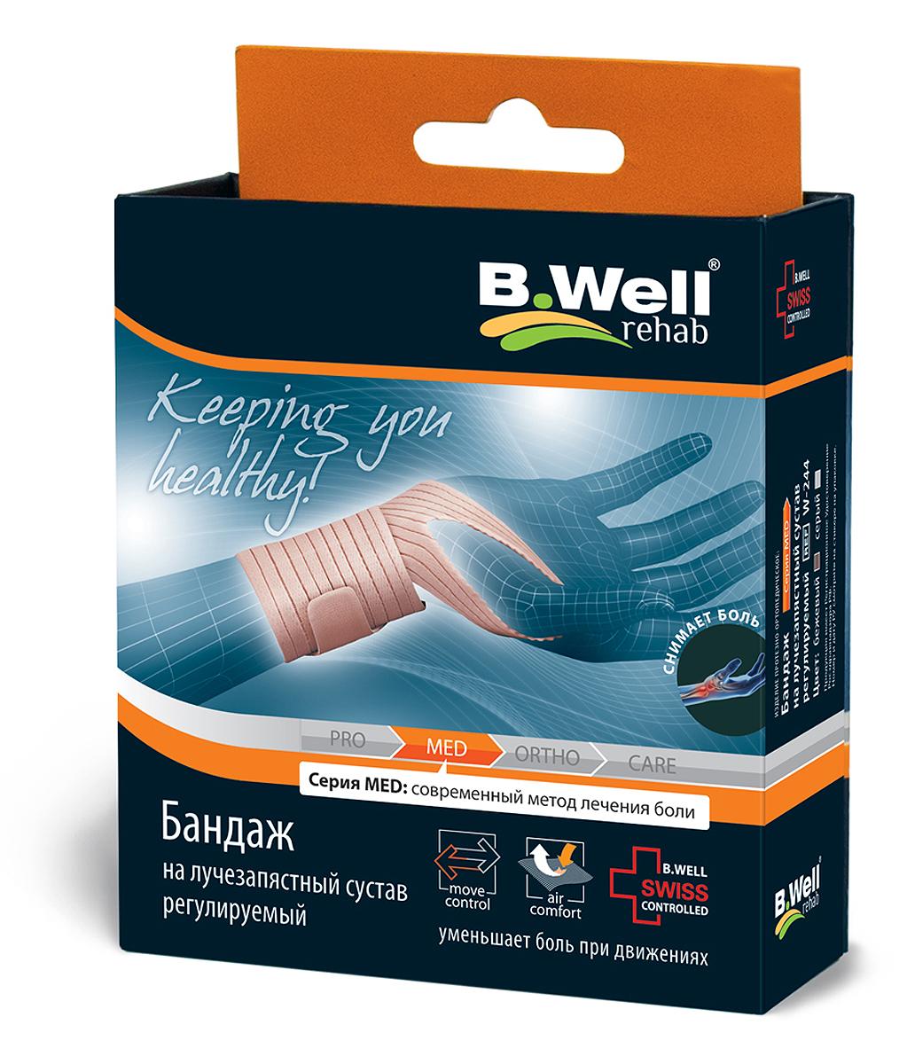 B.Well Бандажи на лучезапястный сустав, универ. (бежевый) W-244W-244Предусмотрена возможность для регулируемого воздействия (компрессии) на сустав, что позволяет предотвратить отек и уменьшить боль, ограничивая резкие движения в кисти.Тонкий воздухопроницаемый гипоаллергенный материал для комфортного применения
