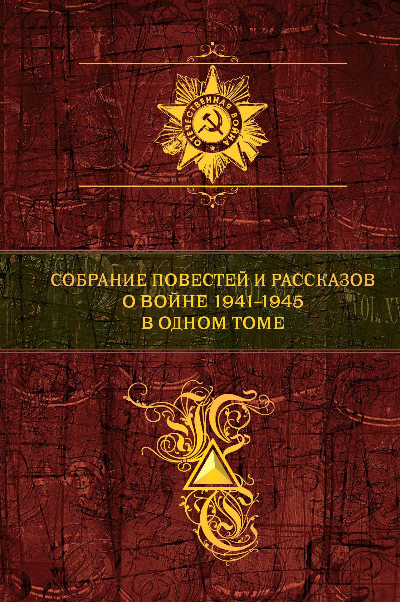 Собрание повестей и рассказов о войне 1941-1945 в одном томе