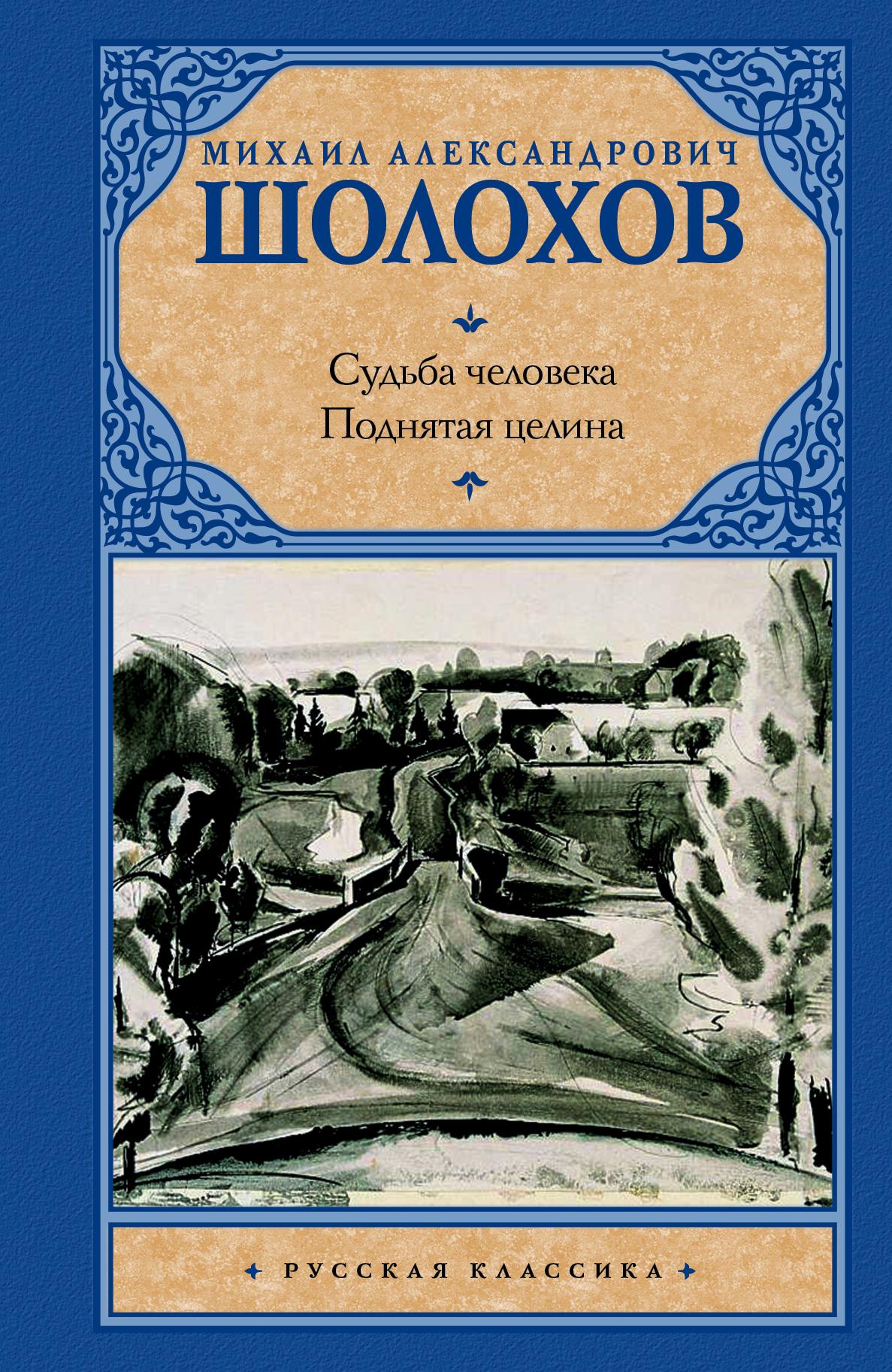 М. А. Шолохов Судьба человека. Поднятая целина книги издательство аст поднятая целина