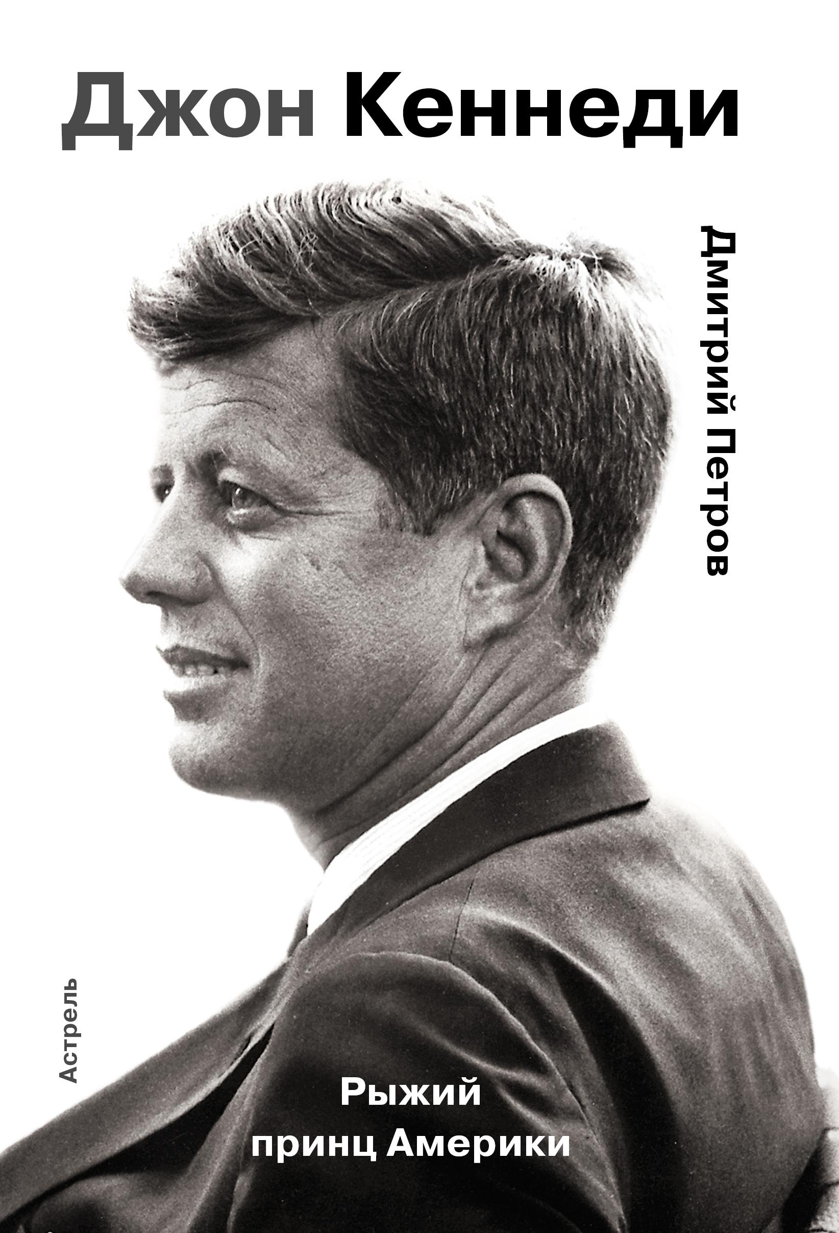 Джон Кеннеди. Рыжий принц Америки