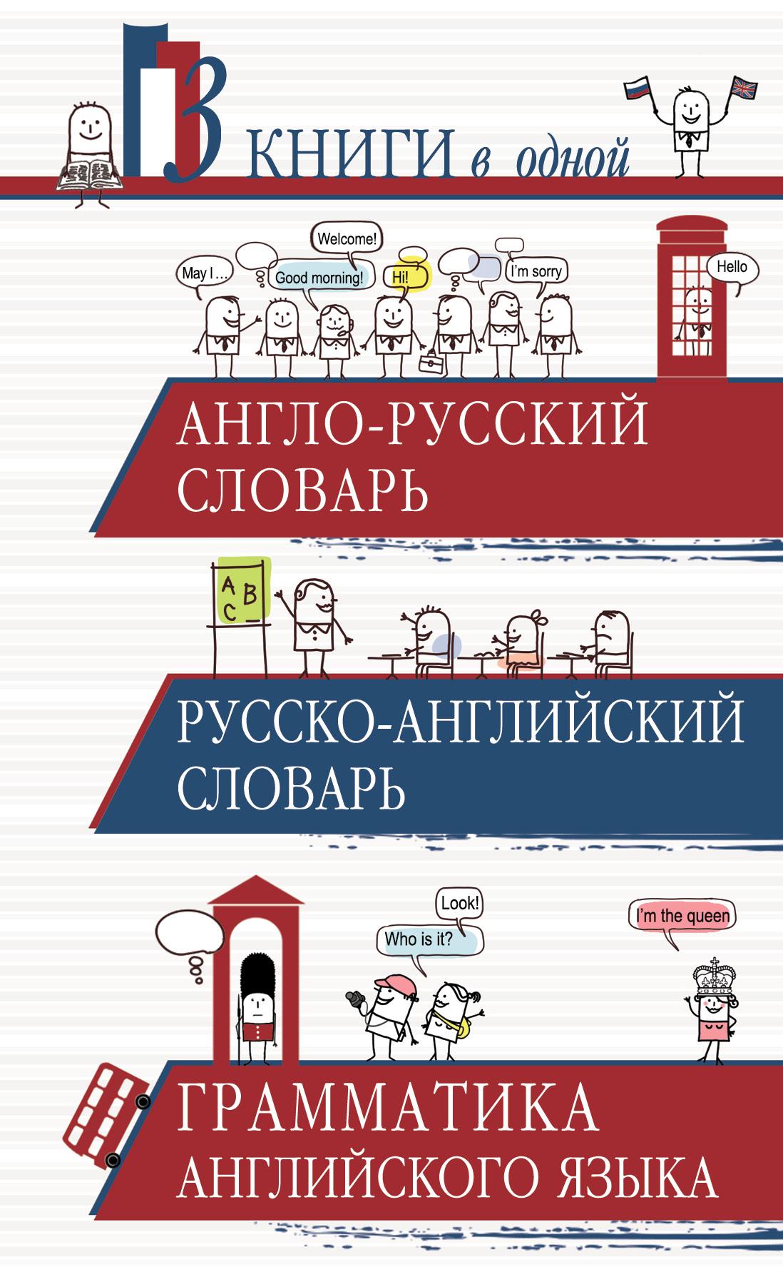 Англо-русский словарь. Русско-английский словарь. Грамматика английского языка. 3 книги в одной авто за 250 тыс