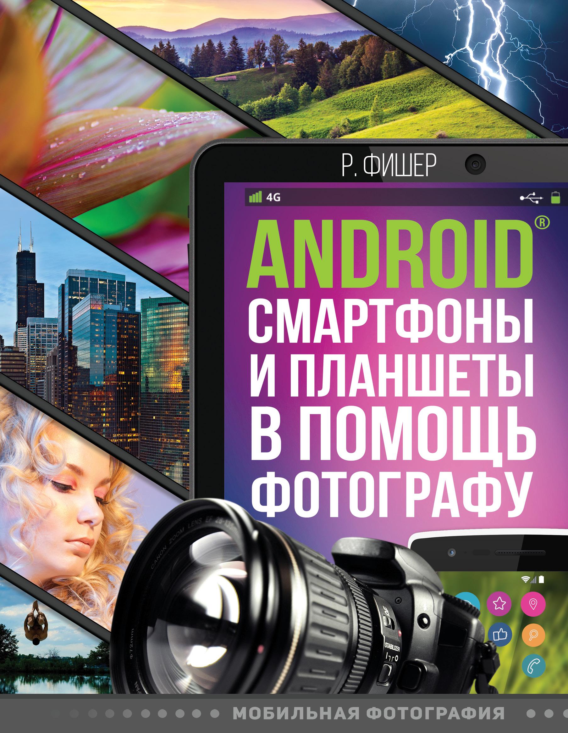 Роберт Фишер Android смартфоны и планшеты в помощь фотографу андрей жвалевский смартфоны и планшеты android визуальный самоучитель