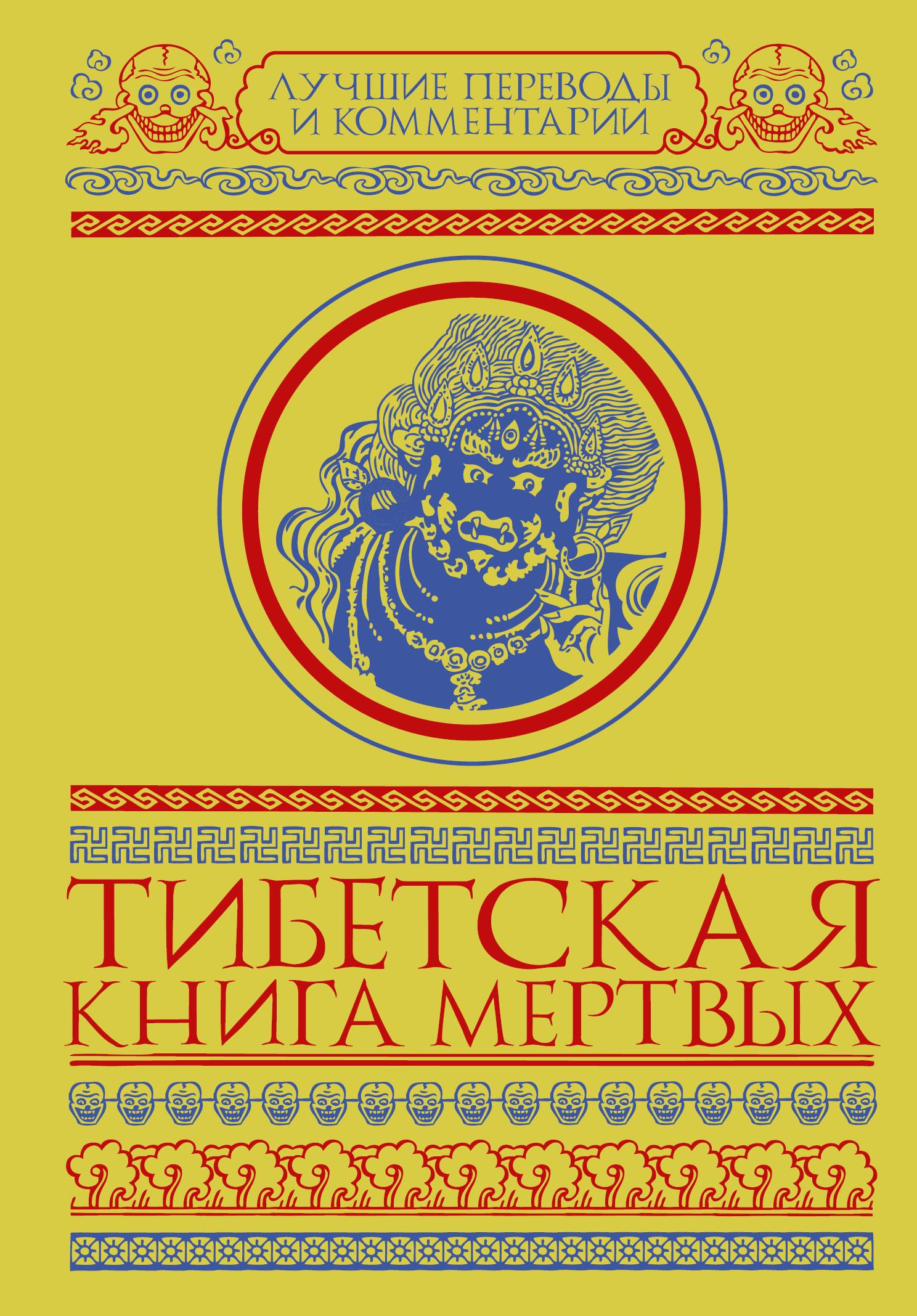Zakazat.ru: Тибетская Книга Мертвых. Зинаида Бичанина