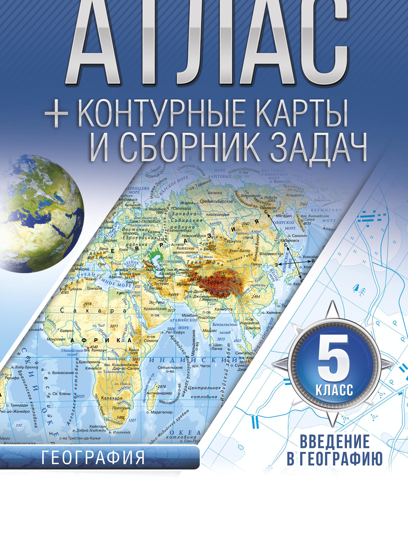 Крылова Ольга Вадимовна Атлас + контурные карты 5 класс. Введение в географию. ФГОС (с Крымом)