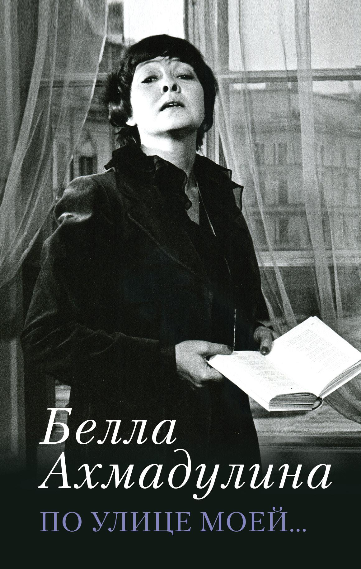 Ахмадулина Белла Ахатовна По улице моей... белла ахмадулина лирика