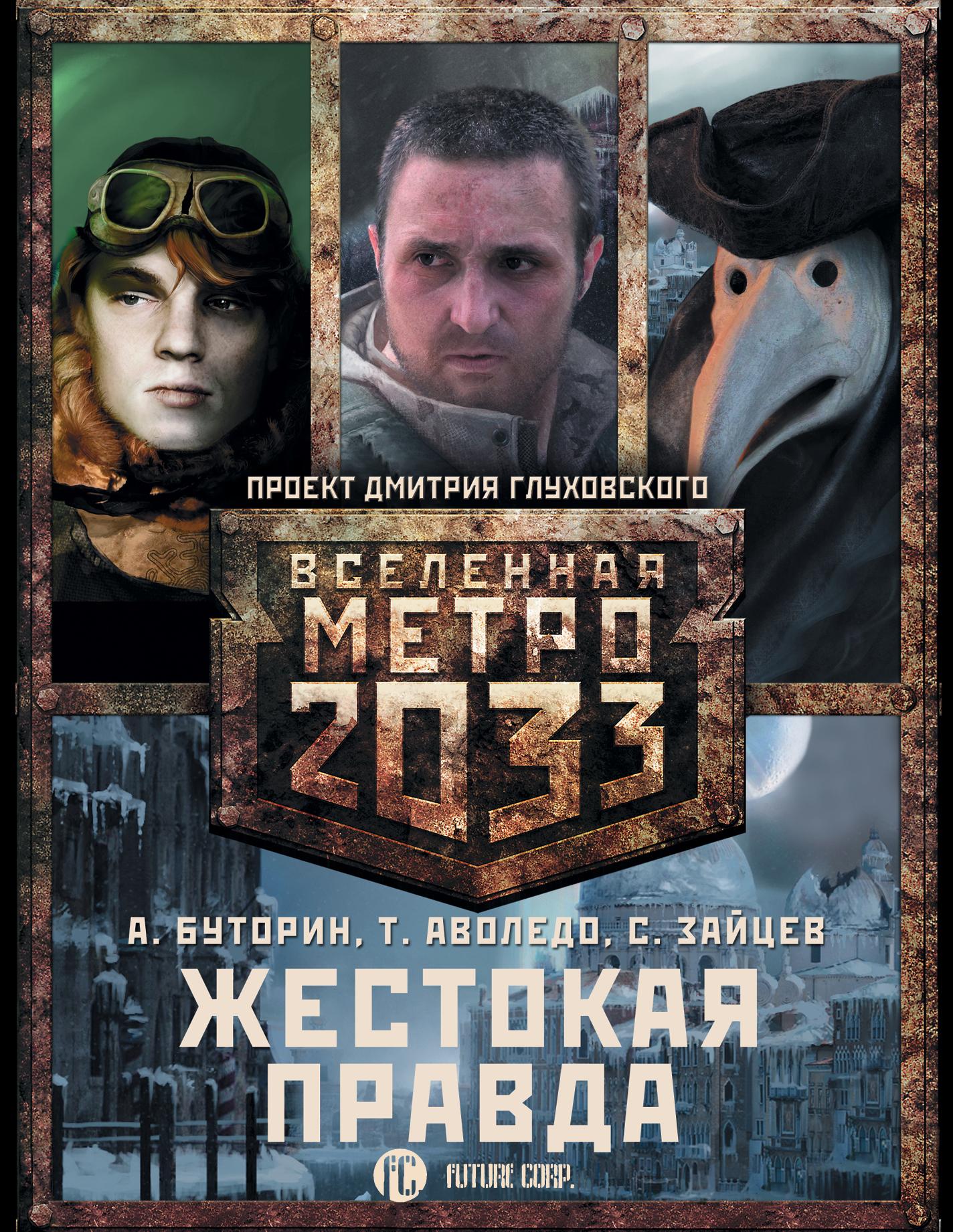 Метро 2033. Жестокая правда (комплект из 3 книг)