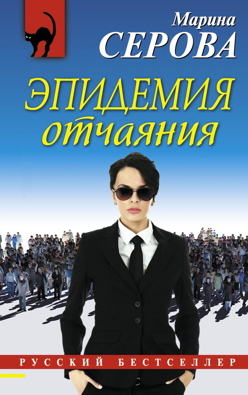 цены  Марина Сергеевна Серова Эпидемия отчаяния