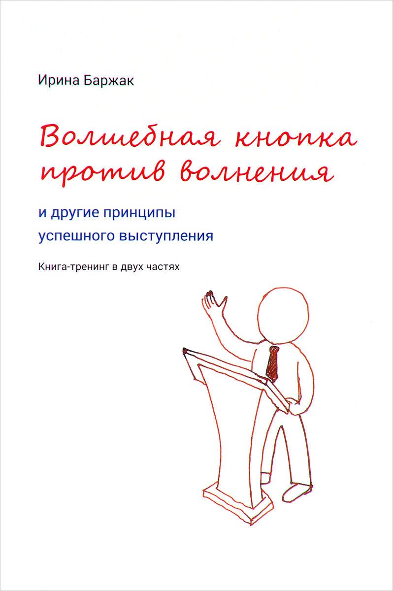 Ирина Баржак Волшебная кнопка против волнения и другие принципы успешного выступления