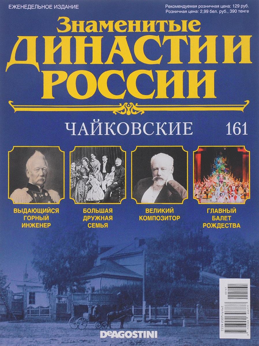 Журнал Знаменитые династии России №161 радзинский э цари романовы история династии