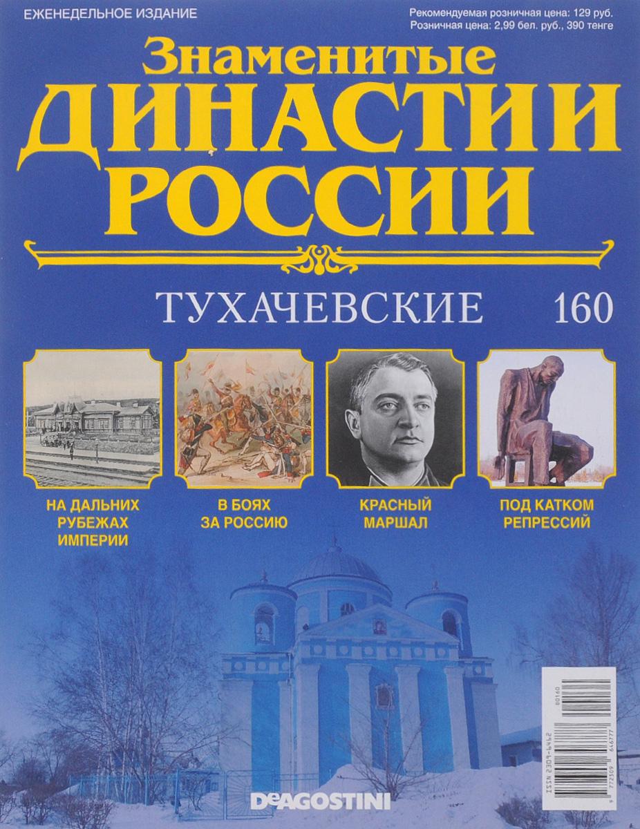 Журнал Знаменитые династии России №160 картины из истории детства знаменитых музыкантов