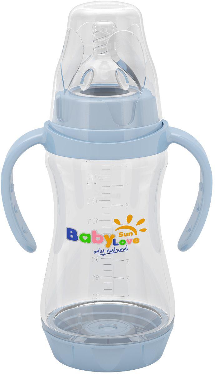 Baby Sun Love Бутылочка для кормления с ручками и съемным дном цвет голубой 270 мл baby sun love соска силиконовая для густой пищи