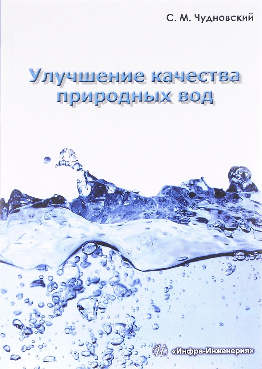 С. М. Чудновский Улучшение качества природных вод. Учебное пособие ISBN: 978-5-9729-0164-7