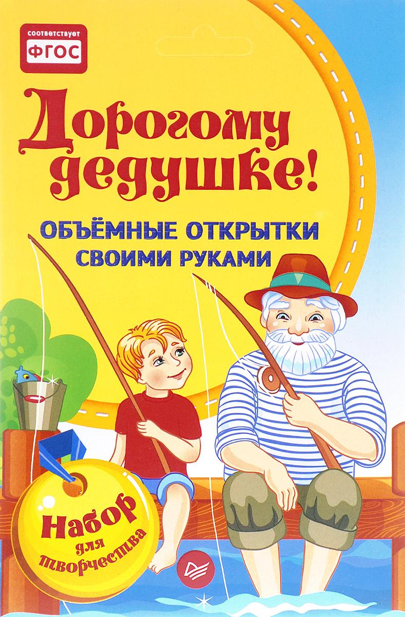Дорогому дедушке! Объемные открытки своими руками (набор для творчества) наборы для вышивания сделай своими руками набор для творчества на воздушном шаре