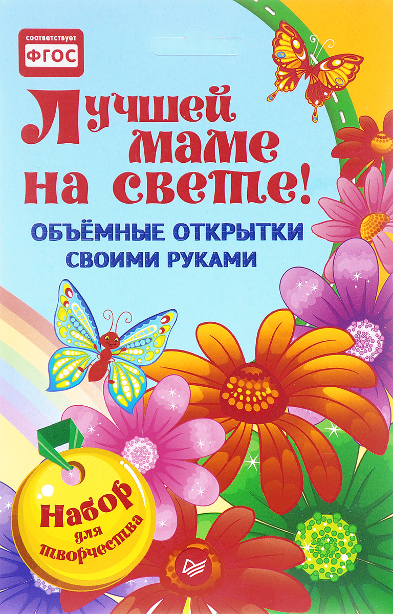 Лучшей маме на свете! Объемные открытки своими руками (набор для творчества) наборы для вышивания сделай своими руками набор для творчества на воздушном шаре