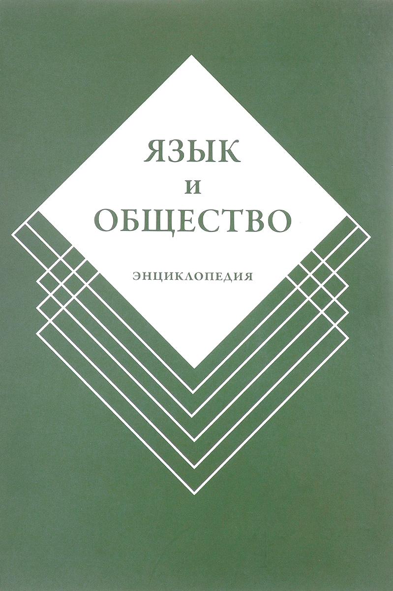 Язык и общество. Энциклопедия