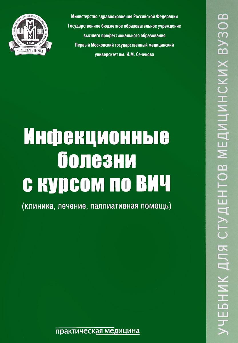 Инфекционные болезни с курсом по ВИЧ (клиника, лечение, паллиативная помощь). Учебник