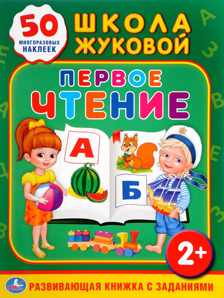 Купить Школа Жуковой. Первое чтение. Развивающая книжка с заданиями (+ наклейки)