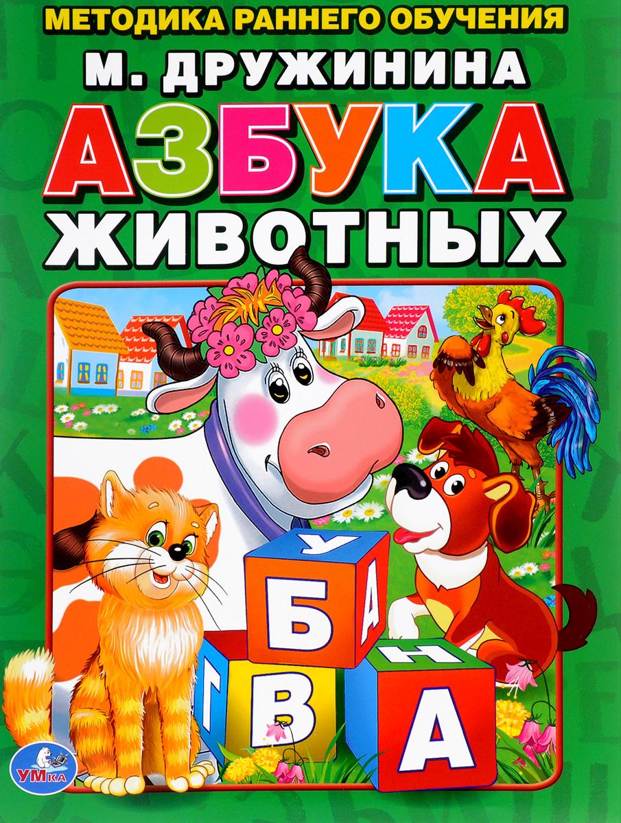 М. Дружинина Азбука животных ISBN: 978-5-506-01307-5 ковалева е азбука любимые герои