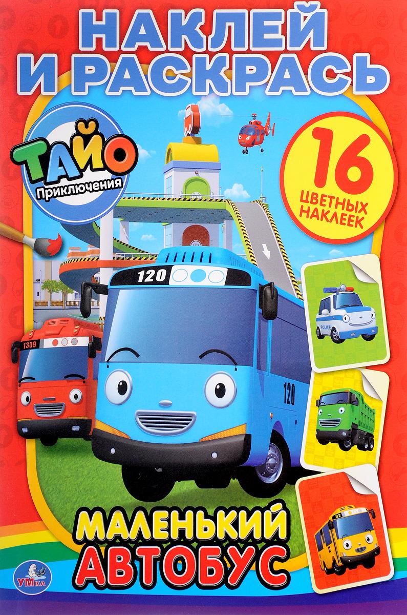Тайо. Маленький автобус. Наклей и раскрась