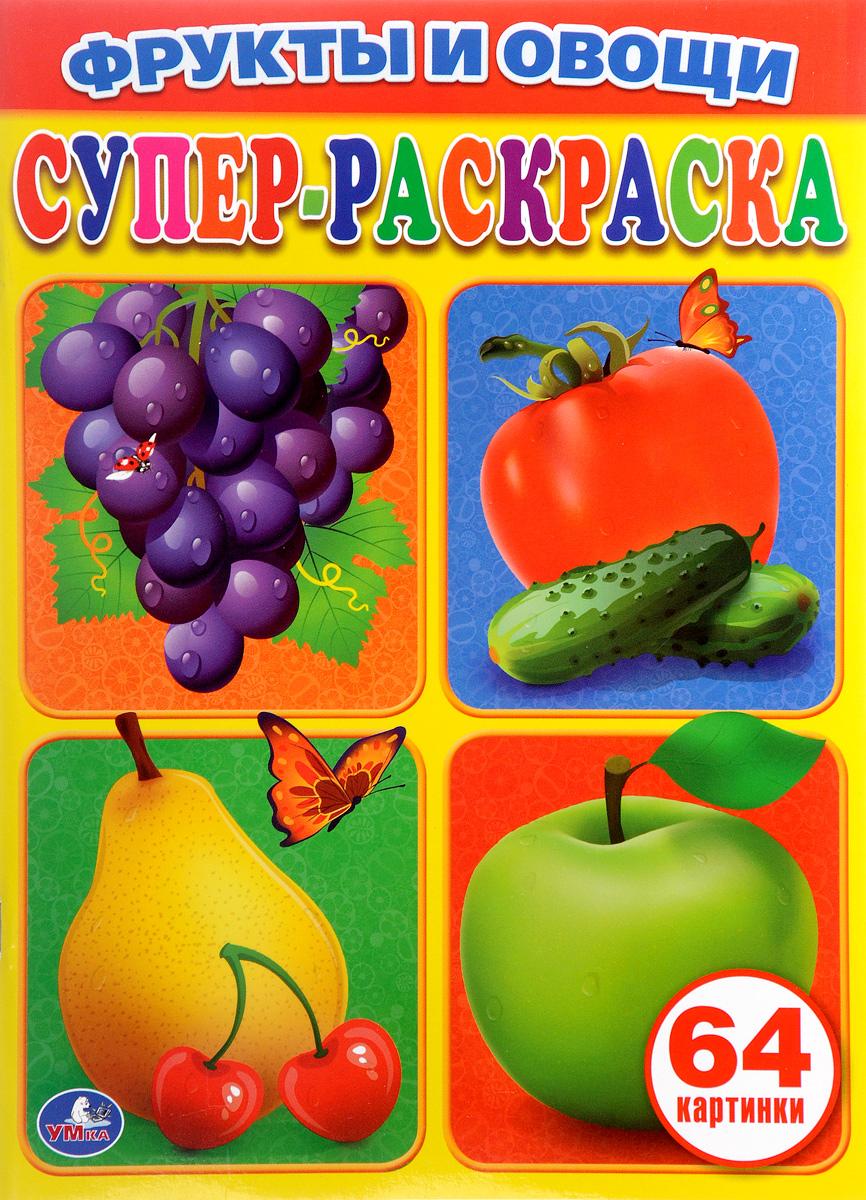 Купить Фрукты и овощи. Супер-раскраска