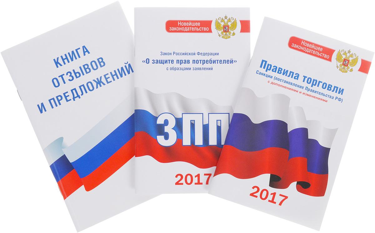 Книга отзывов и предложений. Закон Российской Федерации