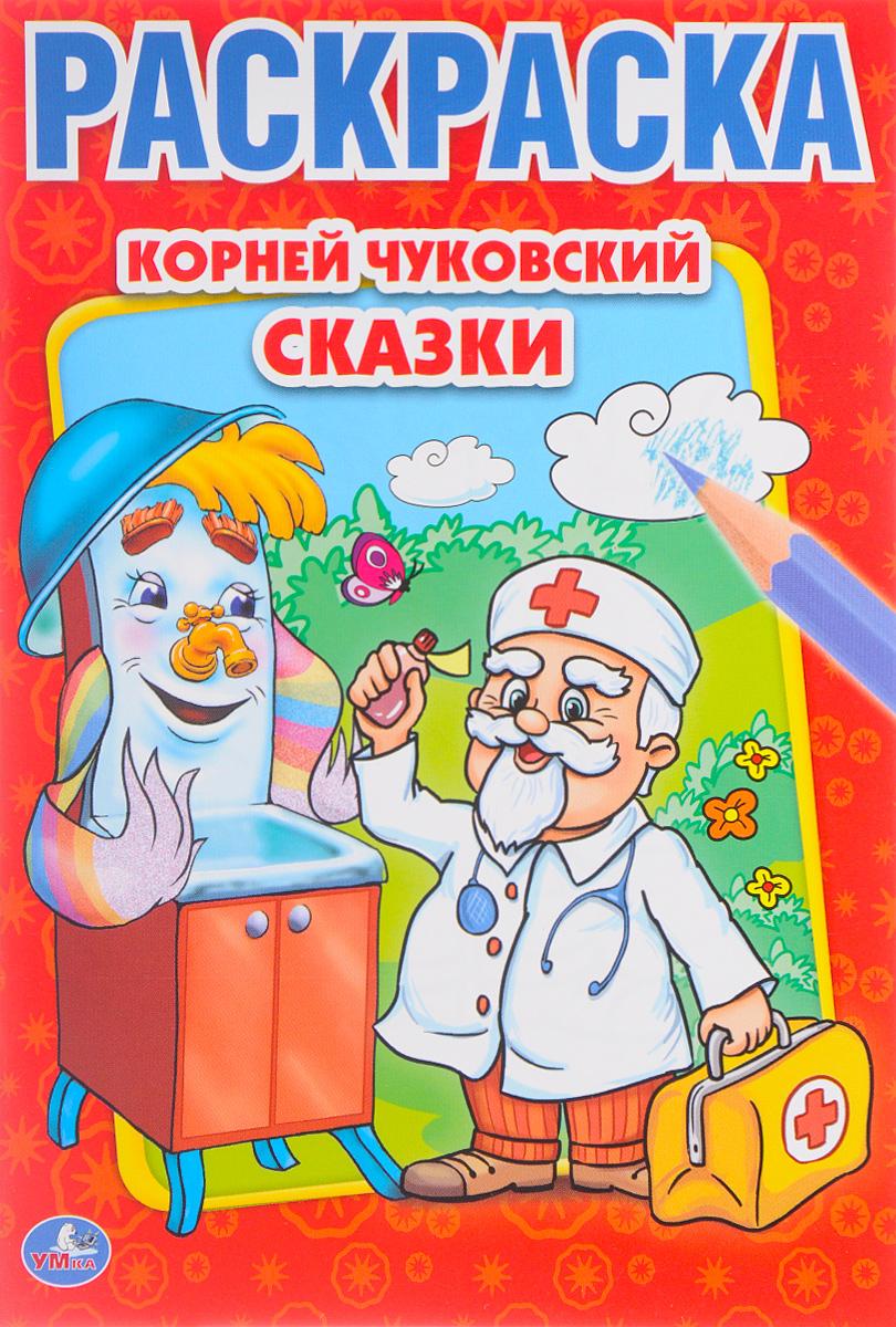 Корней Чуковский. Сказки. Раскраска