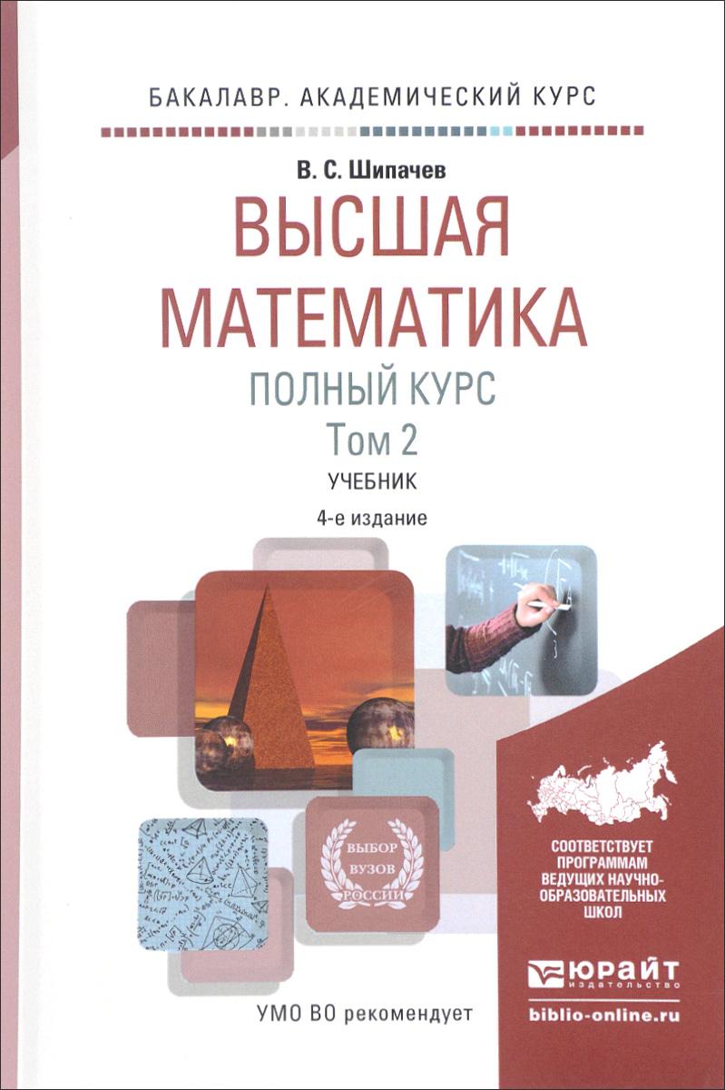 Высшая математика. Полный курс. В 2 томах. Том 2. Учебник