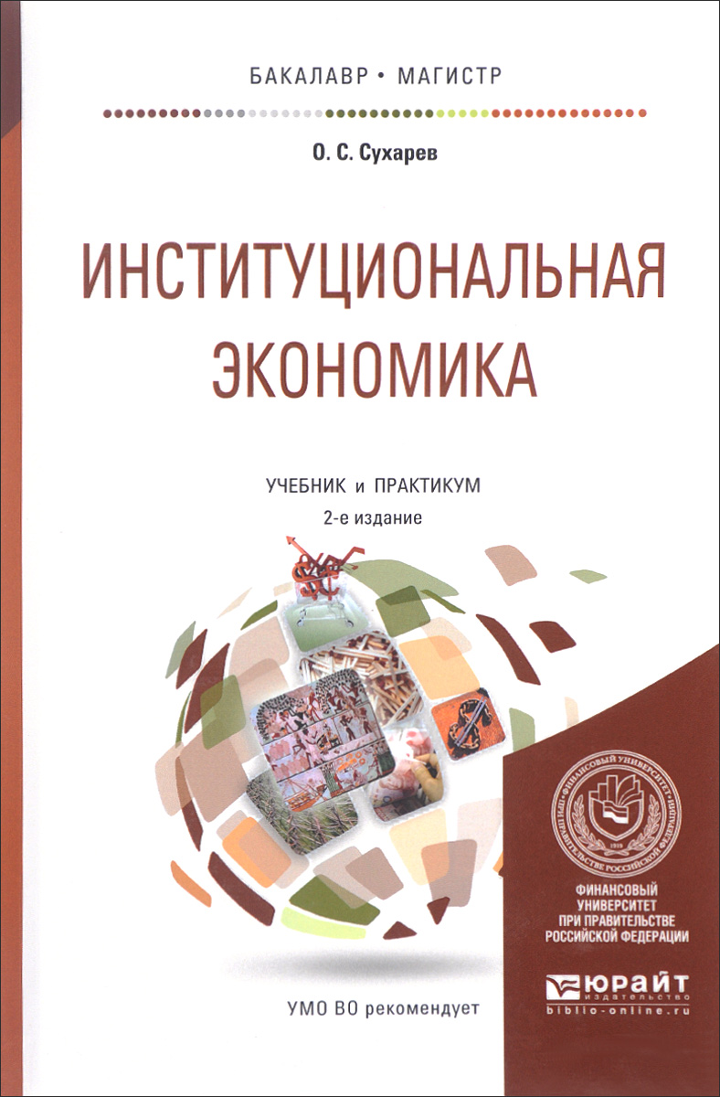 О. С. Сухарев. Институциональная экономика. Учебник и практикум