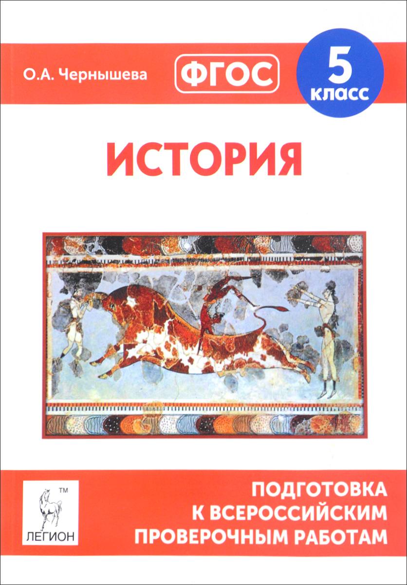 История. 5 класс. Подготовка к всероссийским проверочным работам