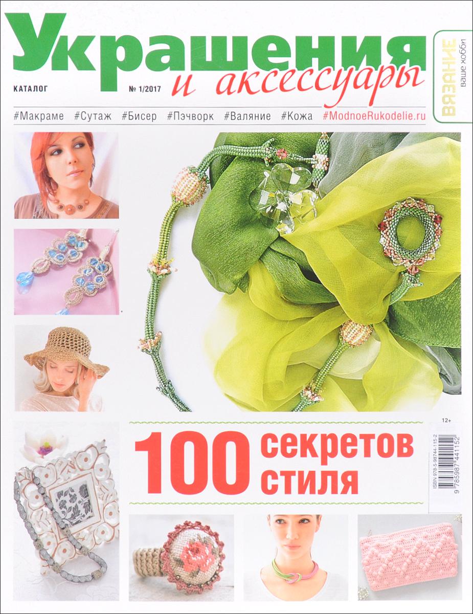 Украшения и аксессуары, №1, 2017