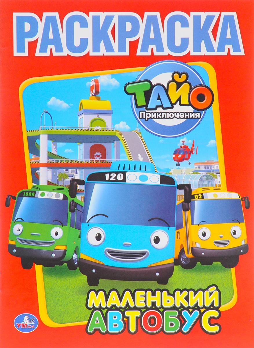 Тайо. Маленький автобус. Раскраска