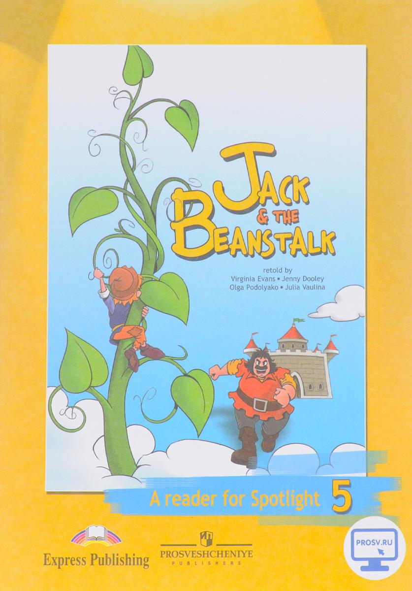 Jeck & The Beanstalk: A Reader for Spotlight 5 / Джек и бобовое зернышко. 5 класс. Книга для чтения shakespeare w the merchant of venice книга для чтения