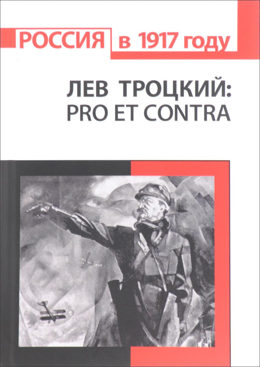 Лев Троцкий. Pro Et Contra