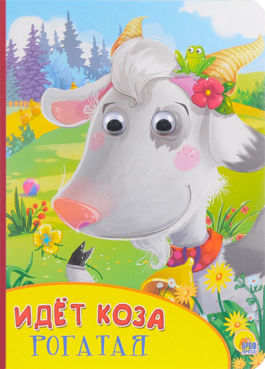 Идёт коза рогатая. Книжка-игрушка идет коза рогатая потешки книжка игрушка