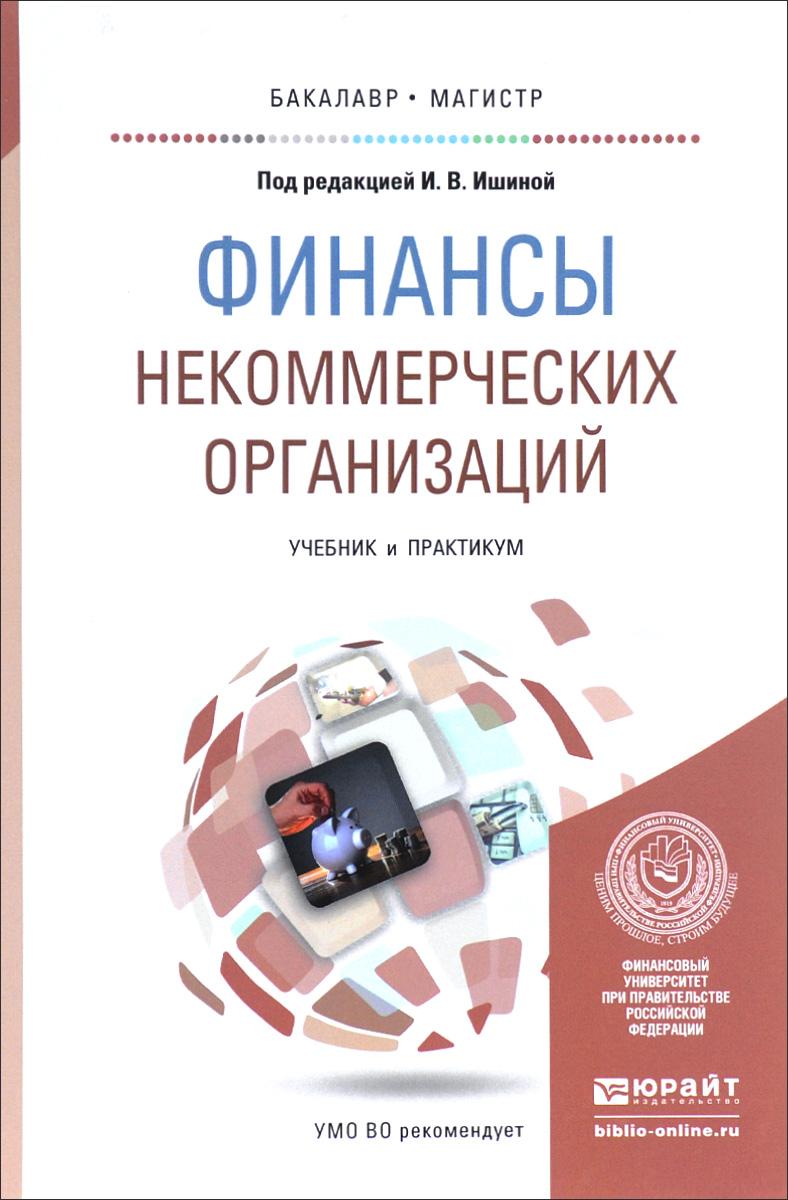 Финансы некоммерческих организаций. Учебник и практикум