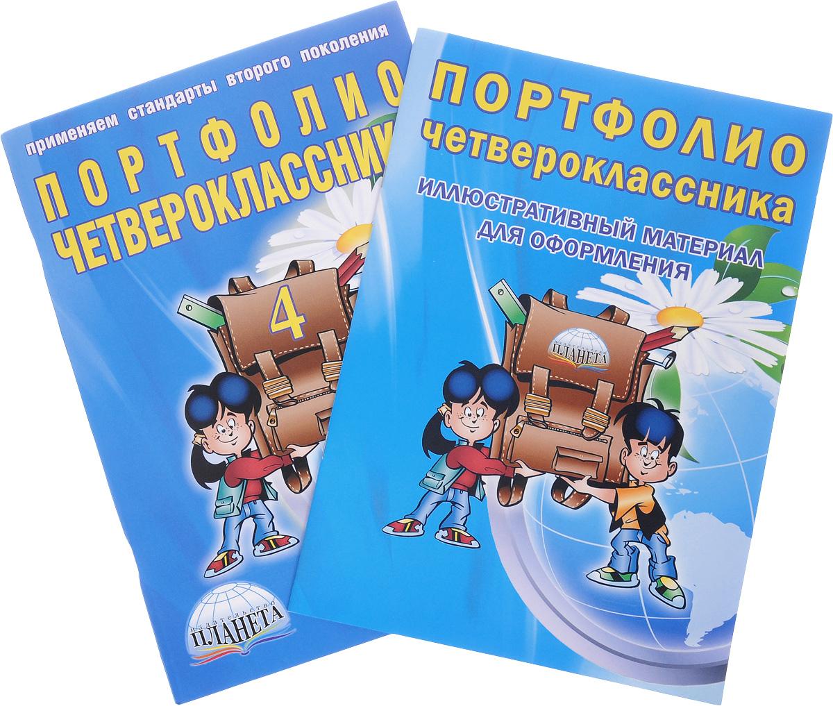Портфолио четвероклассника (комплект из 2 книг)