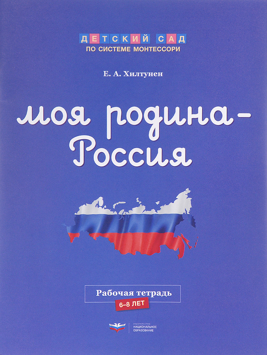 Е. А. Хилтунен Моя Родина - Россия. Рабочая тетрадь