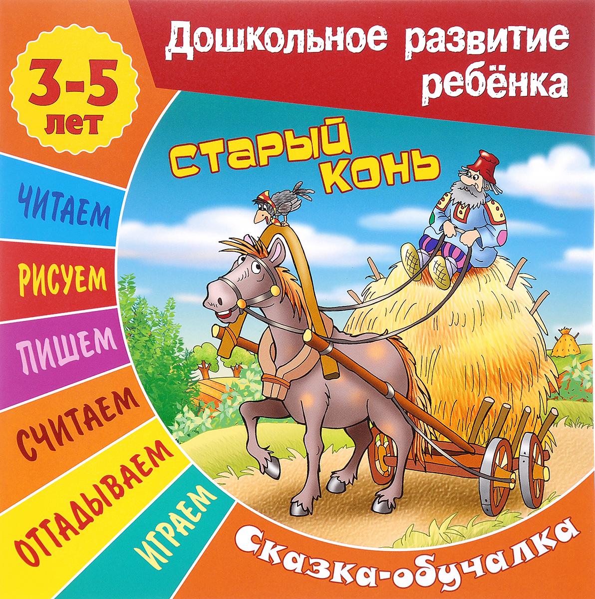 Старый конь. Сказка-обучалка книги эксмо конь и его мальчик