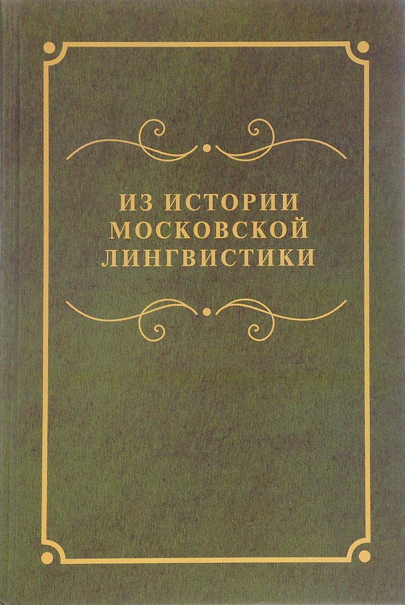 Из истории московской лингвистики отсутствует современное осмогласие гласовые напевы московской традиции