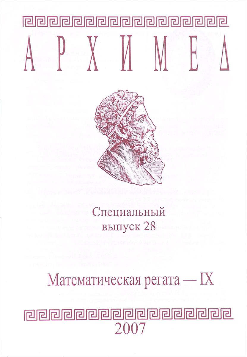 Архимед. Математическая регата-9. Специальный выпуск 28