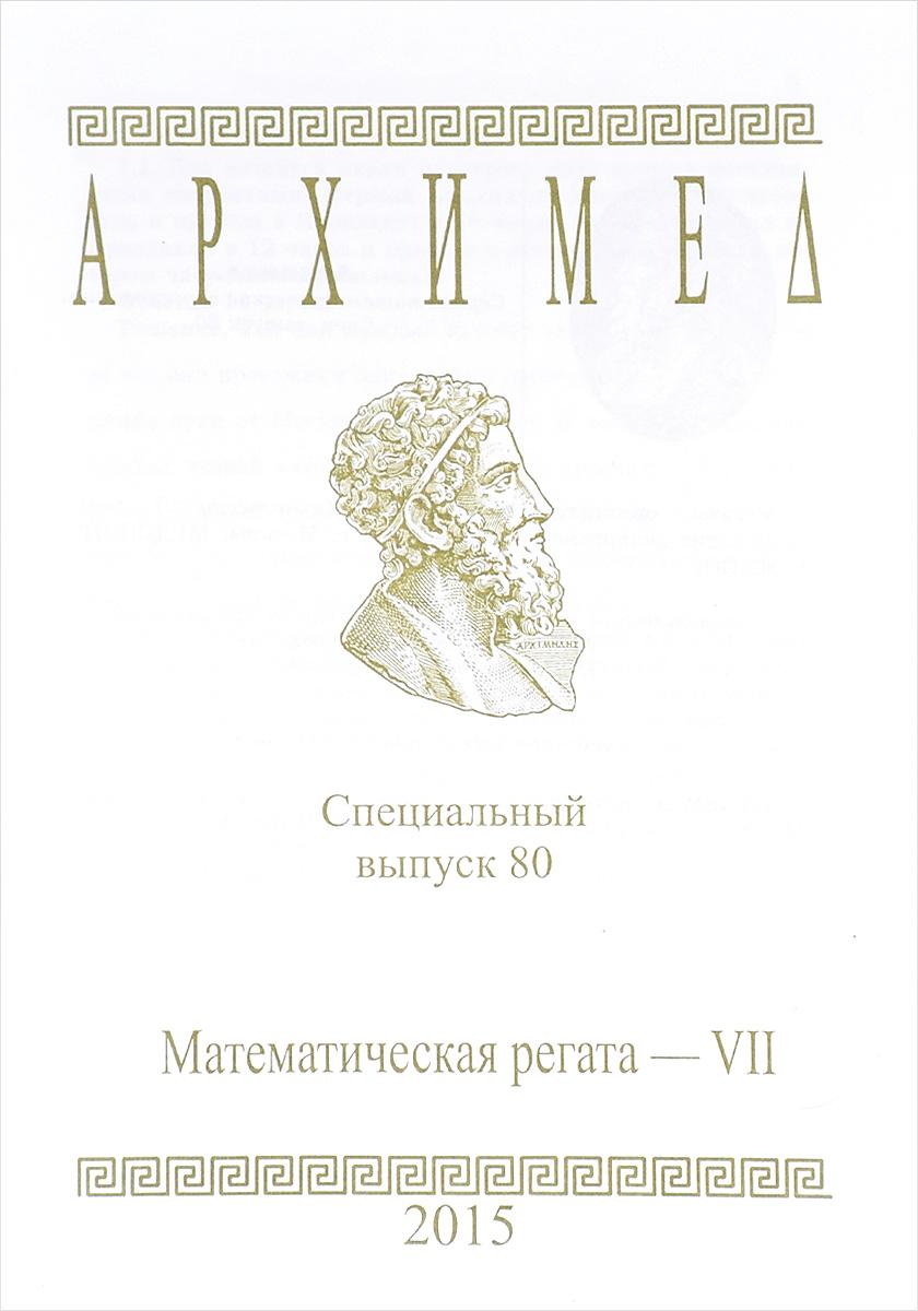 Архимед. Математическая регата-7. Специальный выпуск 80