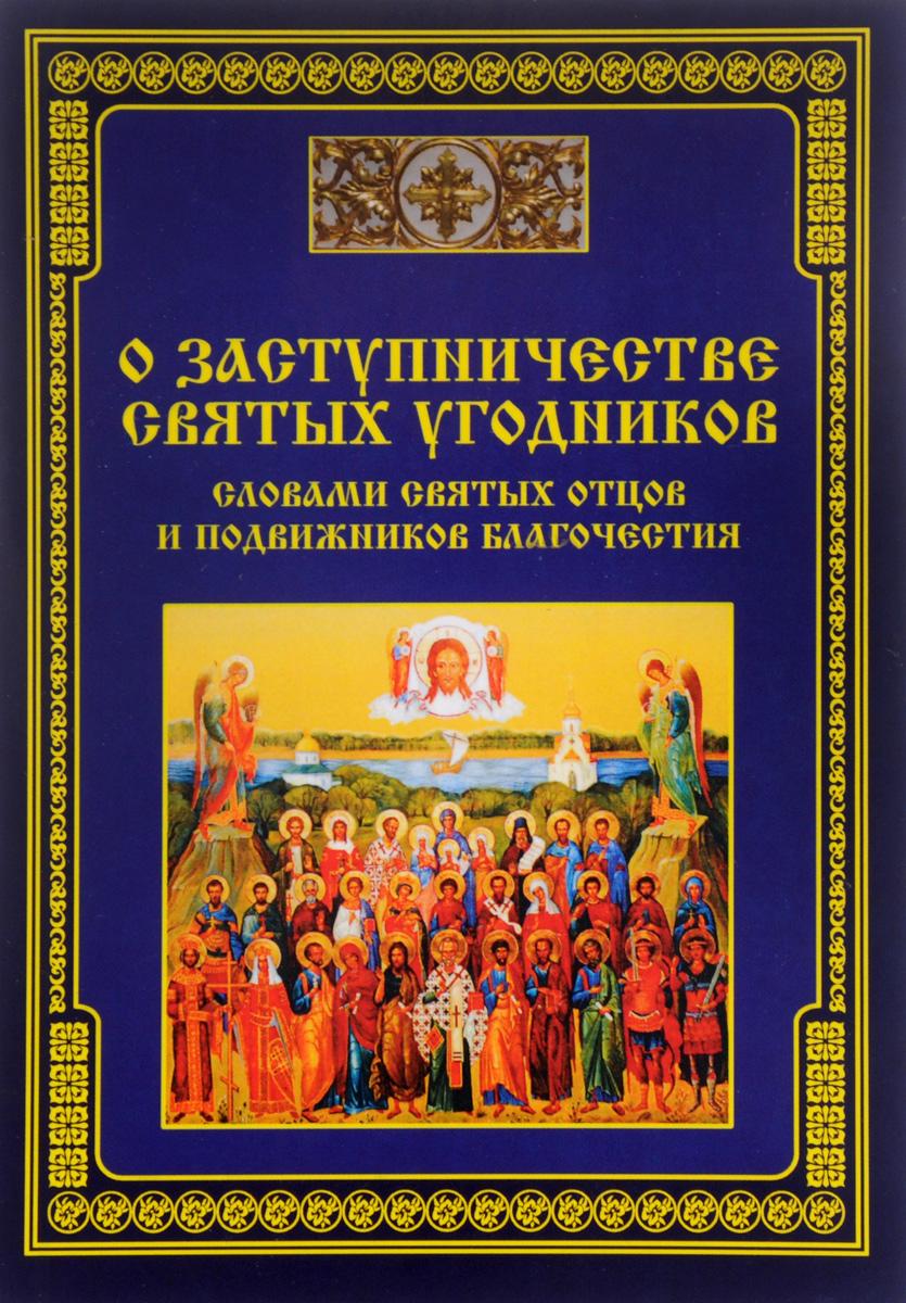 О заступничестве святых угодников - словами святых отцов и подвижников благочестия