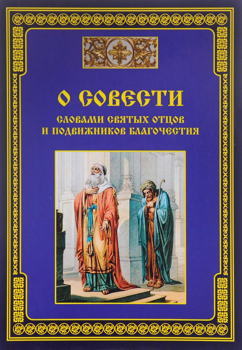 О совести - словами святых отцов и подвижников благочестия