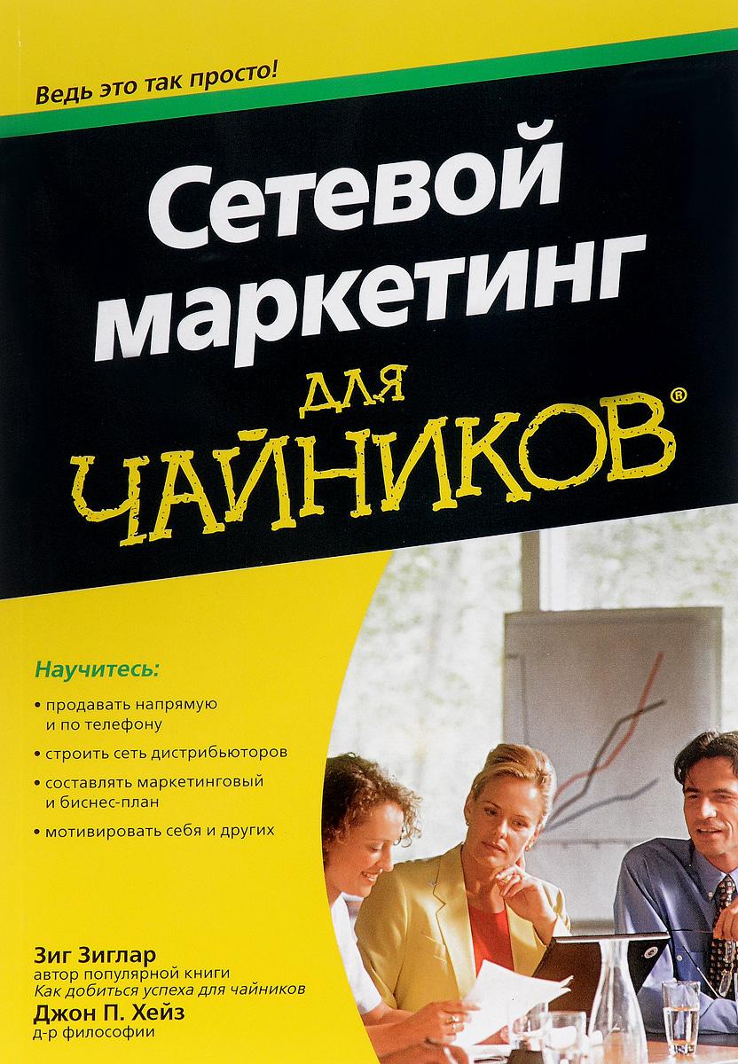 Сетевой маркетинг для чайников